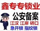武昌洪山汉口江岸江汉附近急开锁开保险柜24小时换锁芯