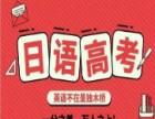 深圳高考日语培训班 唯艺日语