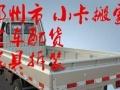 邓州小卡 专业搬家 空车配货 长短途货运 家具拆装