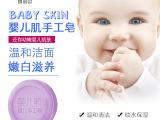 蝶丽欧婴儿肌手工皂洁面沐浴皂BB皂温和保