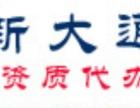 安阳办理建筑安全生产许可证