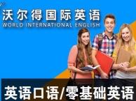 武汉英语培训 商务英语 四六级英语培训