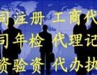 注册公司 财务记账 税务申报 公司注销