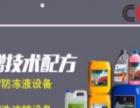 张家界地区玻璃水防冻液车用尿素生产设备代理加盟