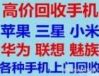 杭州上门回收二手苹果8PLUS专业上门回收抵押