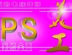 上海傲凯电脑培训 平面设计培训 PS抠图 远程学习或实体培训