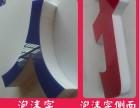 明光桥光盘制作奖杯LOGO墙制作发光字展架制作灯箱牌匾形象