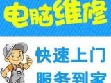 东莞清溪同城电脑维修实体经营有保障 正规公司