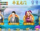 山东滨州好风光手机棋牌游戏开发找新软