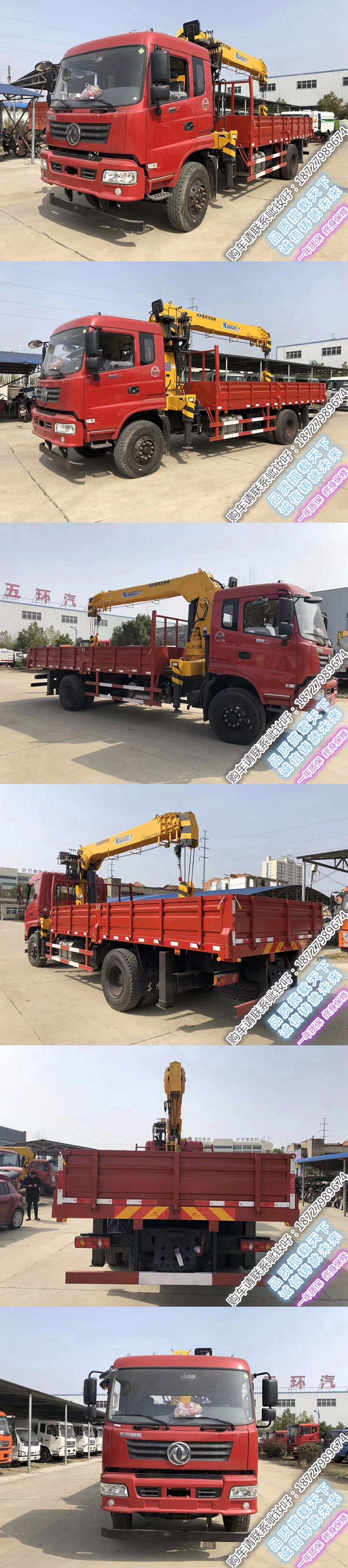 金华厂家直销东风2吨到20吨随车吊随车起重运输车包上户可分期