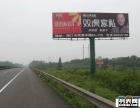 京津二线高速广告牌