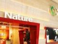 大自然地板加盟项目 大自然地板代理加盟电话多少