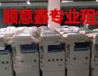 专业打印机出租、复印机租赁、销售、维修专业更实惠