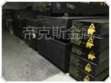 国产无磁模具钢5CR21 70 7MN15