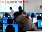 零基础办公软件培训班 短期电脑培训 计算机学习
