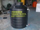 三元3000升立式塑料桶3吨加厚塑料储罐3立方化工水箱