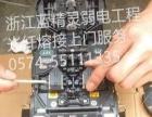 舟山光纤熔接/防盗监控/网络布线来电享受夏日优惠