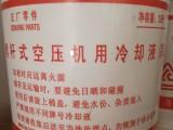 云南地区复盛空压机-高级冷却液