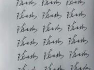大连手写签名各类笔迹书法文字签名来样代写