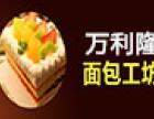 万利隆蛋糕店加盟