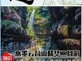 云台山潭浦峡-红石峡-小寨沟二日游