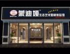 艺术涂料加盟费用 中国艺术漆十大品牌 巴斯夫蒙迪娅肌理壁膜