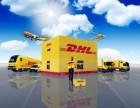 长沙DHL快递公司,长沙DHL国际快递电话
