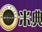 米典西餐厅加盟