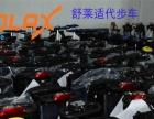 深圳老年人代步车代理舒莱适厂家直销