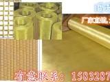 专业制造黄铜网过滤20-200目屏蔽网实验室用网紫铜磷铜网
