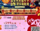 春节前后广东各大温泉特惠套餐