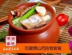 北京传香瓦缸小吃加盟费多少 加盟电话多少 瓦缸小吃