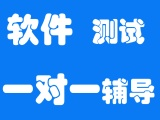 中山大学软件测试培训