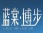 蓝棠 博步品牌鞋 诚邀加盟