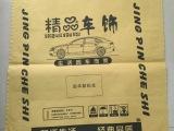 现货专业生产定制汽车用品全包围脚垫袋 防