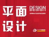 哈尔滨平面设计培训内容,必须学习的课程