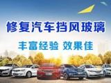 温江高手在民间专业修汽车挡风玻璃