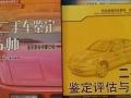 同骏教育 辽宁省厅颁发 二手车评估师职业资格证书