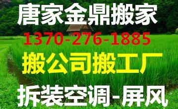 珠海财运来搬家公司 香洲前山 翠微 兰埔居民搬家 工厂搬迁