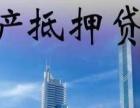 南京房产抵押贷款公司续贷转贷2押贷款申请