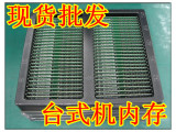 批发二手512MB DDR333mhz/PC-3200电脑一代台