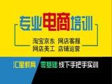杭州運營培訓在能學美工培訓選擇匯星教育
