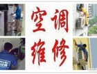南京大厂新华路空调维修移机冲氟清洗