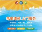 上海专业电脑维修笔记本清灰设置路由安装系统苹果双系统