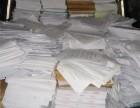 高价上门回收旧书废纸报纸宣传单标书各种废纸文件销毁