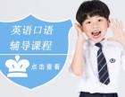 上海少兒英語培訓機構 浸泡式學習課程