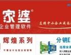莆田管家婆软件-专业为企业提供管理方案