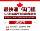 加拿大、美国、欧洲移民、留学、签证一站式服务