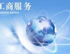 全宁波市办理劳务派遣许可证 道路运输许可证 垫资