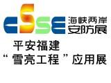 2020年中国 福州 海峡两岸安防产品博览会